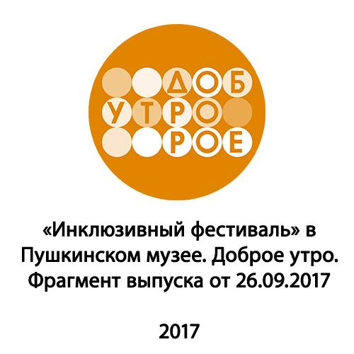 «Инклюзивный фестиваль» в Пушкинском музее. Доброе утро. Фрагмент выпуска от 26.09.2017