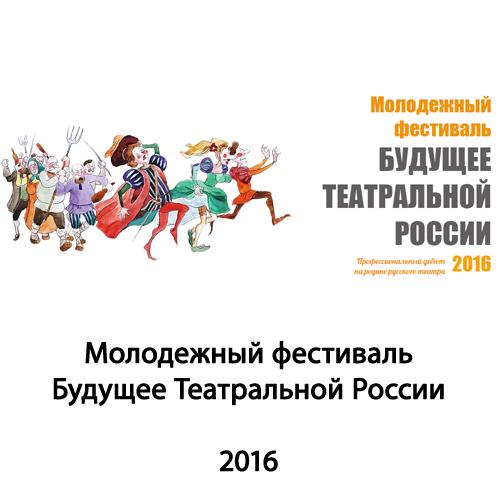 БТР 2016