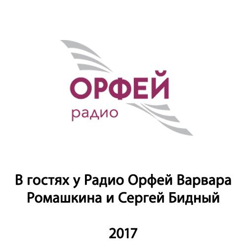 В гостях у Радио Орфей Варвара Ромашкина и Сергей Бидный