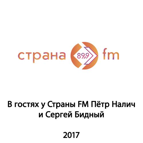 В гостях у Страны FM Пётр Налич и Сергей Бидный