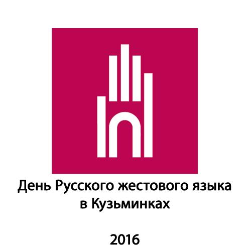 День РЖЯ в Кузьминках2016