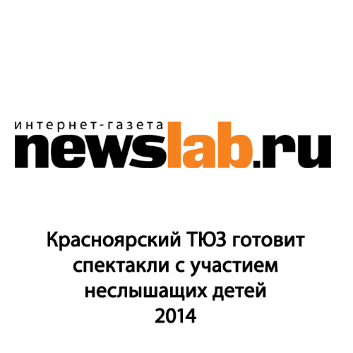 Красноярский ТЮЗ готовит спектакли с участием неслышащих детей