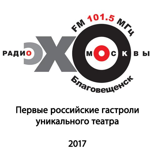 Первые российские гастроли уникального театра