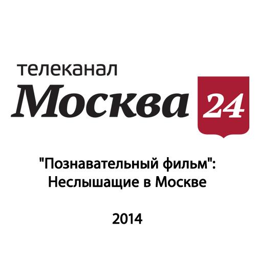 -Познавательный фильм-- Неслышащие в Москве