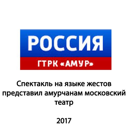 Спектакль на языке жестов представил амурчанам московский театр