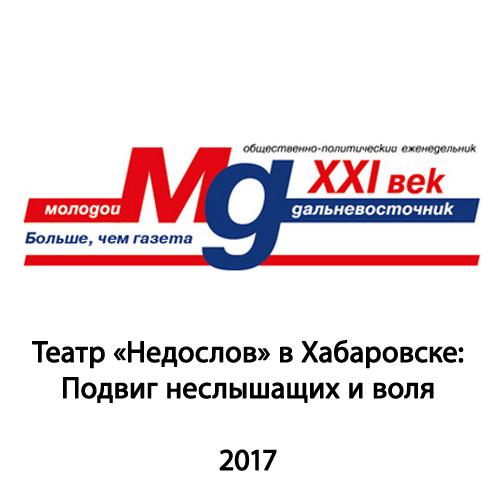 Театр «Недослов» в Хабаровске- Подвиг неслышащих и воля