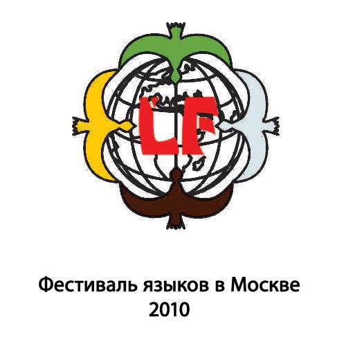 Фестиваль языков в Москве