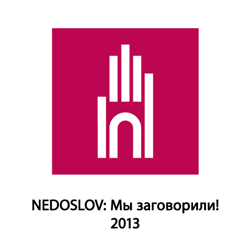 NEDOSLOV- Мы заговорили!