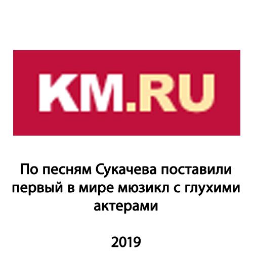 https://www.km.ru/muzyka/2019/06/14/persony-i-sobytiya-v-mire-muzyki/847013-po-pesnyam-sukacheva-postavili-pervyi-v-mi